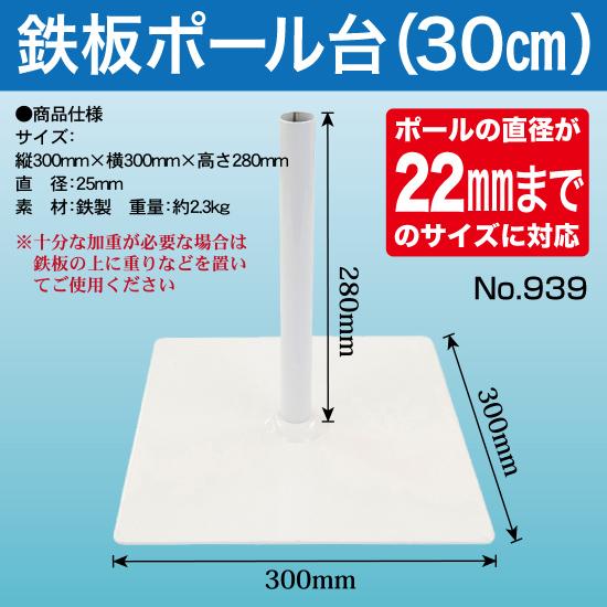 鉄板ポール台(30cm)