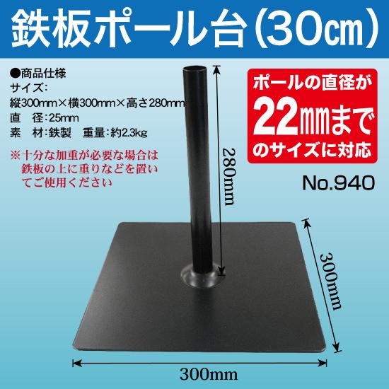 鉄板ポール台30cm