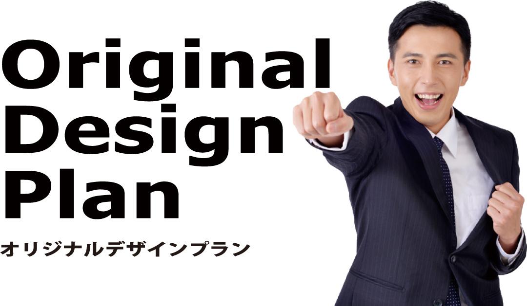 オリジナルデザインプラン